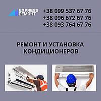 Установка кондиционеров в Краматорске и Донецкой области