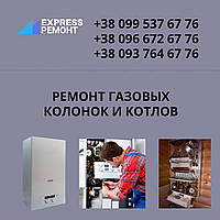 Ремонт газовых колонок в Житомире и Житомирской области