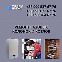 Ремонт газовых котлов в Одессе и Одесской области