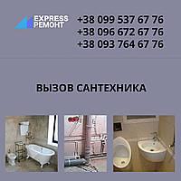 Вызов сантехника в Тернополе и Тернопольской области
