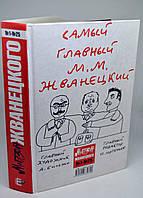 """Книга: """"Магазин Жванецкого. Иронический журнал №01-№25"""". Книга первая"""