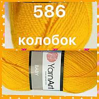 Турецкая пряжа для вязания  YarnArt Baby(беби) детский яркий  акрил - 586 желтый