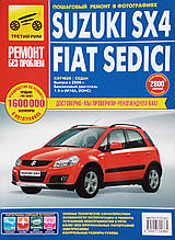 SUZUKI SX4   FIAT SEDICI   Модели с 2006 года  Ремонт без проблем