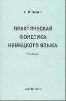 Хицко  Практическая фонетика нем. яз.: Уч.