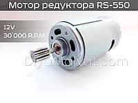 Высокоскоростной мотор редуктора детского электромобиля 30000 оборотов RS550 12V