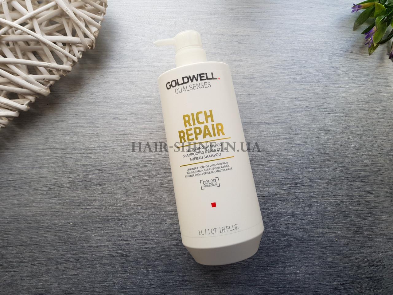 Шампунь для сухих и поврежденных волос  Goldwell DualSense Rich Repair Shampoo 1000 мл