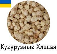 Кукурузные  хлопья (Flaked corn) - 1кг
