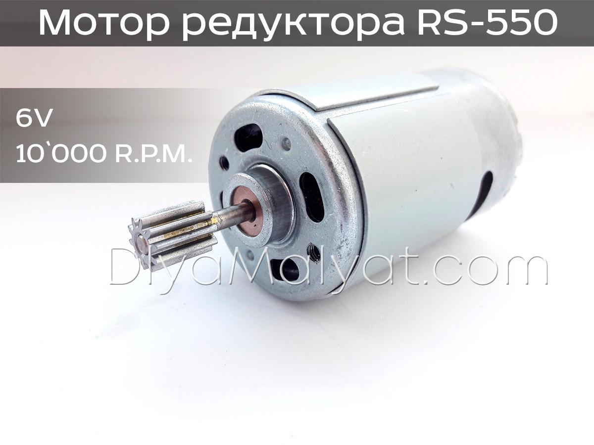 Мотор RS-550 6V 10000 оборотов редуктора детского электромобиля