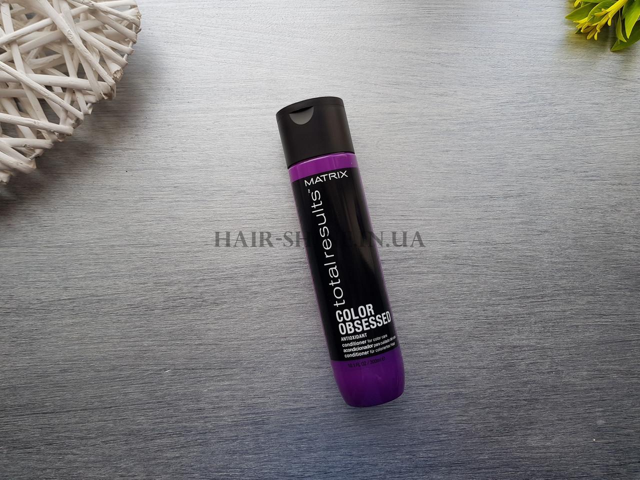 Кондиционер для окрашенных волос Matrix Color Obsessed Total Results 300 ml