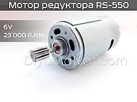 Мотор RS-550 6V 23000 оборотов редуктора детского электромобиля