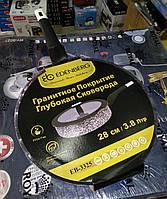 Сковорода глубокая с крышкой гранитная EDENBERG EB-3325 (28 см, 3.8 л)