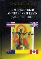 Современный английский язык для юристов