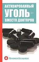 Константинов М. Активированный уголь – вместо докторов. Лечимся без химии.