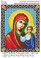 Схема для вышивания бисером Икона Божьей Матери Казанская, фото 1