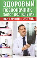 Константинов М. Здоровый позвоночник – залог долголетия. Как укрепить суставы.