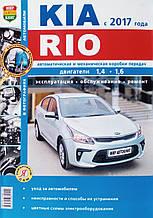 KIA RIO   Модели с 2017 года   Эксплуатация • Обслуживание • Ремонт
