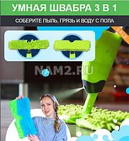 Чудо-швабра 3 в 1идеальный помощник для мытья полов