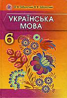 Українська мова, 6 клас.(для шкіл з українською мовою навчання) О.В. Заболотний, В.В. Заболотний