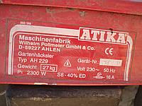 Садовый немецкий измельчитель для веток ATIKA 2300W шредер подріблювач