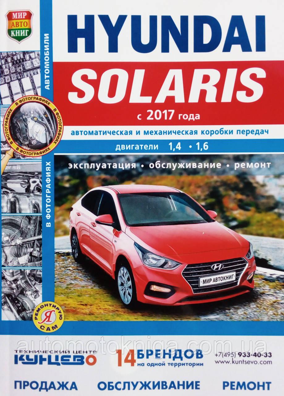 HYUNDAI SOLARIS   Модели с 2017 года   Эксплуатация • Обслуживание • Ремонт