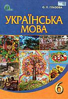 Українська мова підручник, 6 клас. Глазова О.
