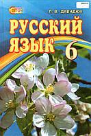 Русский язык, 6 класс. (для школ с украинским языком обучения) Давидюк Л.В.