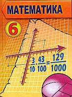 Математика 6 клас. Істер О.С.