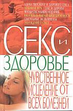 Корнеев А. Секс и здоровье. Чувственное исцеление от всех болезней.