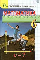 Підручник. Математика, 6 клас. Н.А. Тарасенкова, І.М. Богатирьова та ін.