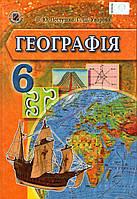 Географія підручник для 6 класу. Пестушко В.Ю.  Уварова Г.Ш.