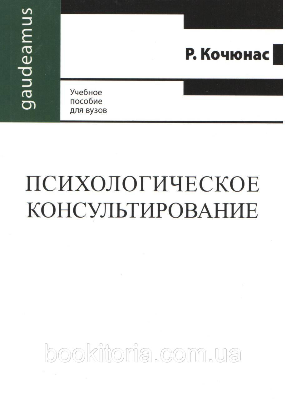 Кочюнас Р. Психологическое консультирование (м.)