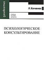 Кочюнас Р. Психологическое конкультирование (м.)