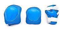 Спортивная Защита для детей, для локтей, колен и запястий, цвет синий