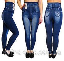 Лосины под джинс 44-52 размер