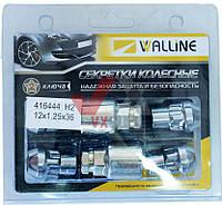 Гайка колеса 12х36 Walline хром конус закр секретки (2 ключа) ш1.25 (4шт к-т)