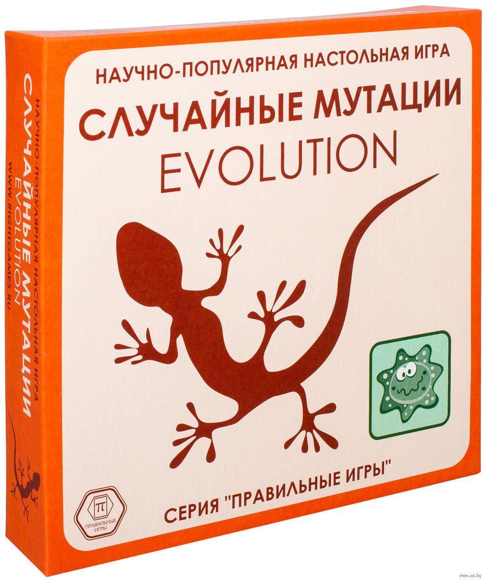 Настольная игра Эволюция: Случайные мутации