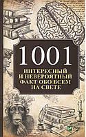 Кулаков А. 1001 интересный и невероятный факт обо всем на свете.