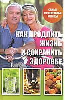 Куприянова А. Как продлить жизнь и сохранить здоровье. Самые эффективные методы.