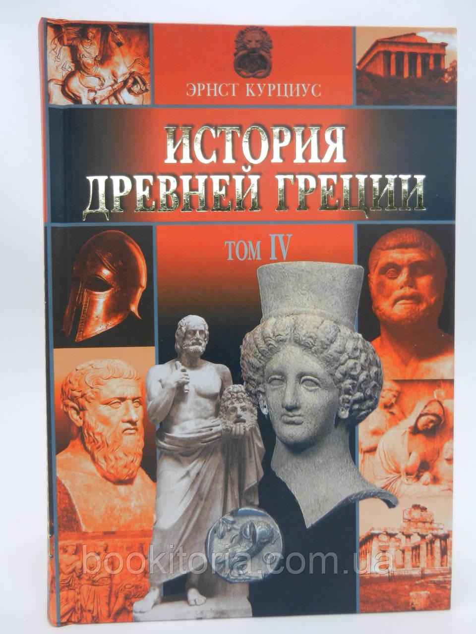 Курциус Э. История Древней Греции. Том IV.