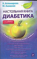Настольная книга диабетика.  Астомирова