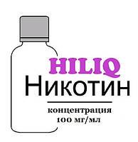 Премиум никотин Hiliq 100mg/ml