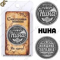 "Монета на удачу - ""Нина"" , фото 1"