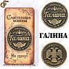 "Монета на удачу - ""Галина"""