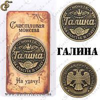 """Монета на удачу - """"Галина"""" , фото 1"""