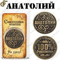 """Монета на удачу - """"Анатолий"""", фото 1"""