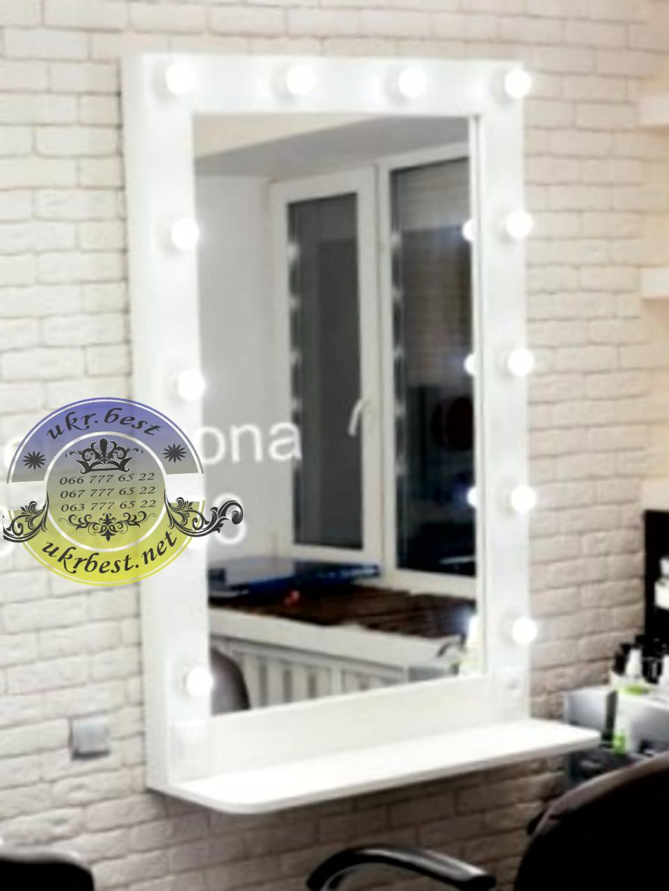 Гримерное зеркало визажиста 90*120 см (12 ламп)