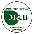 "Юридическая компания ""Майстро и Беженар"""