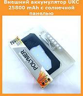 Портативное зарядное устройство с солнечной батареей и светодиодный фонарь 25800 mAh (реальная емкость 6000), фото 1