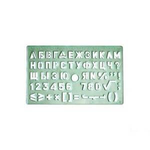 Лінійка-трафарет шрифтів №10 пластикова Спектр