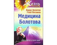 Медицина Болотова. Б.Болотова